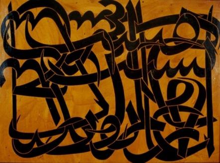 ehsaei 1968 - Gerehayeh (knots of) Khayam.jpg