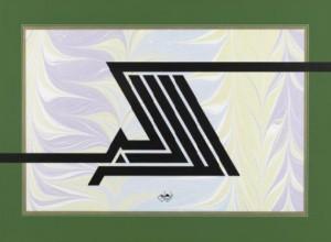Ali-Toy-Allah-2003-300x220.jpg