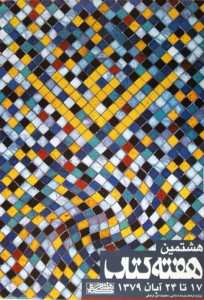 Behrooz-Matin-Sefat-204x300.jpg