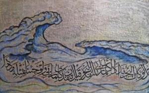Tajammul-where-the-sea-to-become-ink-2010-300x187.jpg